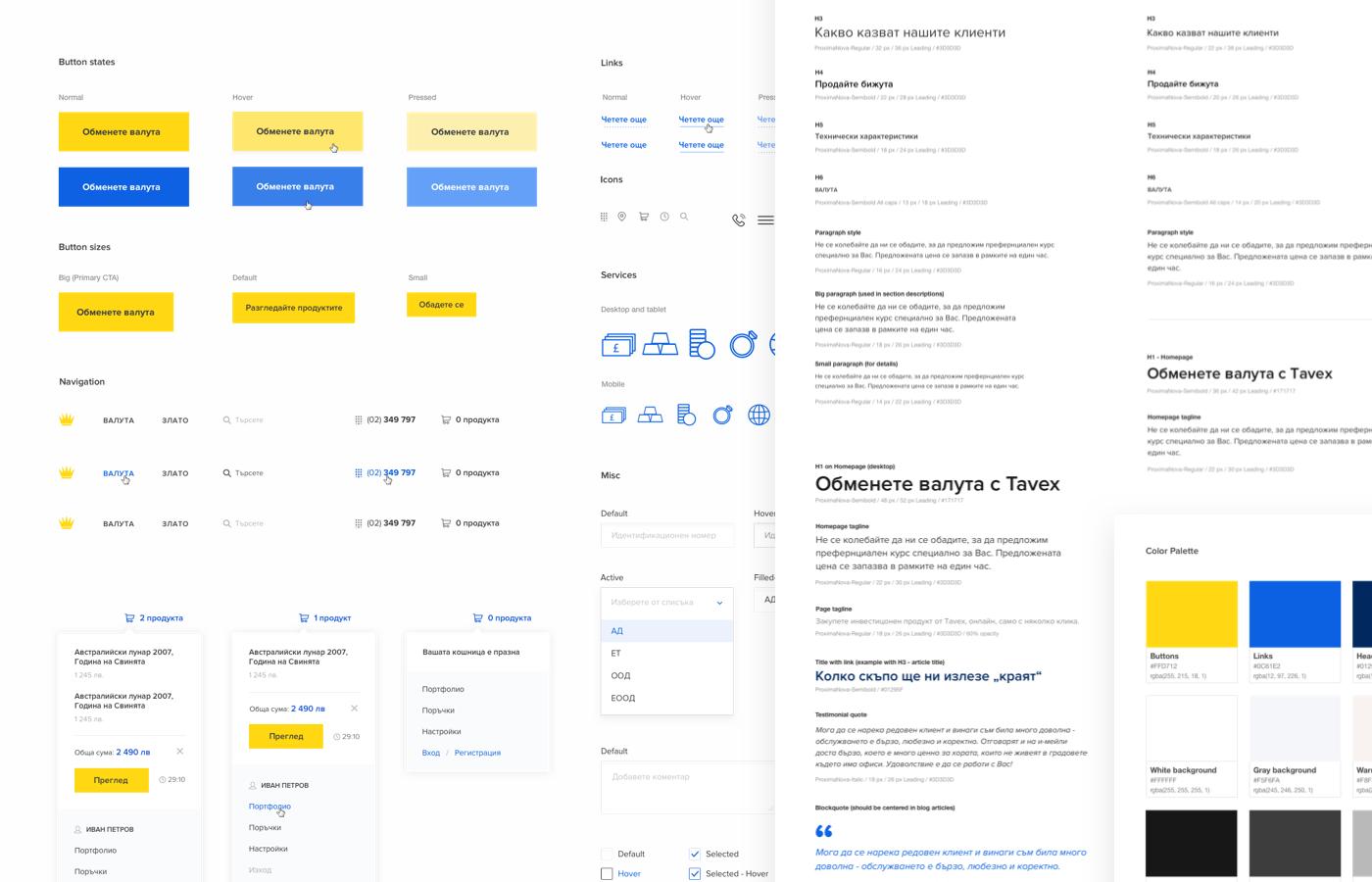 tavex-redesign-design-system