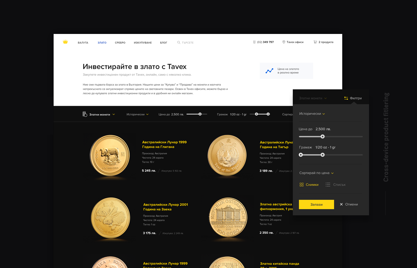 tavex-redesign-gold-trading